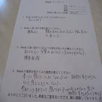 tomiyosinorikosama