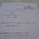 kikutiyasuosama