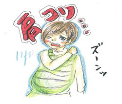 妊婦肩こり