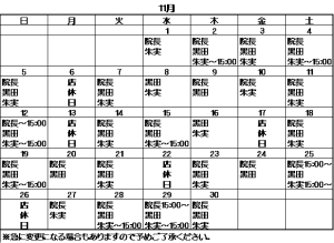 シフトH29.11.xlsx