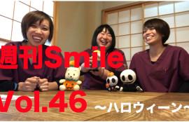 週刊Smile Vol.46