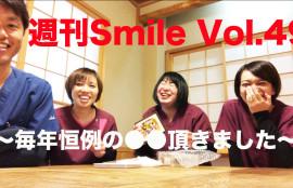 週刊Smile Vol.49