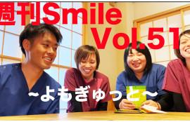 週刊Smile Vol.51
