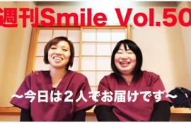 週刊Smile Vol.50
