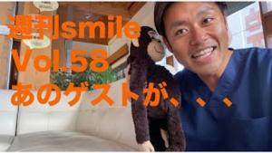 週刊Smile