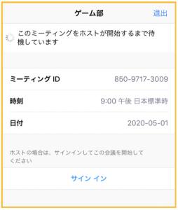スクリーンショット 2020-05-07 10.11.58